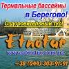 Тур выходного дня 2014 в Берегово.  Этнотур