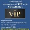 Туристический VIP клуб.  Туризм 2013-2014.  Киев