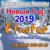 Туры 2019 Горнолыжные Буковель Драгобрат Новый Год 2019