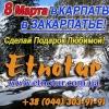 Туры 8 марта Карпаты Закарпатье,  8 марта Берегово и Мукачево