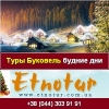 Туры экскурсии поездка Буковель будние дни Киев