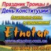 Туры Карпаты на Троицу и День Конституции 2016