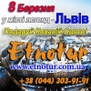 Туры на 8 марта 2014 во Львов,  Замки,  Почаев
