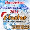 Туры на Рождество 2014 в Карпаты,  Буковель.  Киев