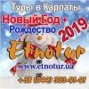 Туры в Карпаты на Новый год и Рождество 2019