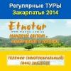 Туры в Закарпатье 2014 Этнотур Киев