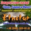 Туры в Закарпатье 2014 от Этнотура Киев