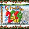 Туры в Закарпатье на Рождество 2014.  Этнотур Киев