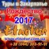 Туры в Закарпатье на Рождество 2017 Этнотур Киев