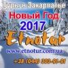 Туры в Закарпатье Новый Год 2017 Этнотур Киев