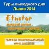 Туры выходного дня во Львов 2014 Этнотур Киев