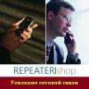 Усиление сотовой связи 2017 Репитер GSM DCS Киев