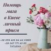 Услуги мага в Киеве.  Приворот Киев.  Снятие порчи в Киеве.