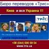 Устный перевод Услуги переводчиков Киев Украина