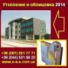 Утепление и облицовка 2014 фасадов зданий.  Киев
