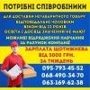 Вакансии 2016 Киев Сотрудники доставки товара