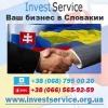 Ваш бизнес в Словакии.  Invest Service.  Киев