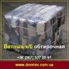 Ветошь х/б обтирочная,  прессованная 10 кг опт 4, 86 грн/кг