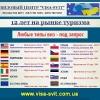 Визы 2015 Шенген виза,  виза в США,  Азию,  Африку