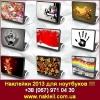 Яркие наклейки 2013 для ноутбуков и нетбуков