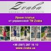 Яркие платья 2014 от украинской ТМ Zvaba.  Киев