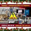 Замеры 2014 сопротивления изоляции Акты Протоколы Киев