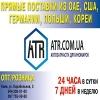 Запчасти 2016 иномарок Интернет магазин Киев
