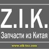 Запчасти 2016 из Китая опт и мелким опт.  ZIK Киев