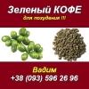 Зеленый кофе 2013 для похудения.  Киев Доставка