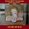 Живопись 2015 Гапчинская копии картин в Киеве