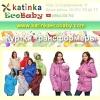 Зимняя куртка 2014-2015 Трансформер для беременных