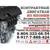 купить двигатель тойота новосибирск