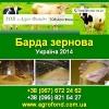 Купить барду Зернову,  суху.  Протеїн 32-36 %  Україна.