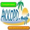 Экскурсии 2014 и туры в Скандинавию с Аккорд - Тур