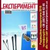 Експеримент 1-й україномовний психологічний журнал