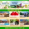 Где купить тур 2014 от компании Аккорд-тур