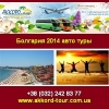Отдых на море.  Автобусные туры в Болгарию 2014.