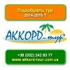 Туры 2014-2015 Автобусные по Европе Аккорд-тур