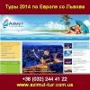 Туры 2014 по Европе со Львова Бронирование билетов