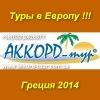 Узнай Грецию 2014 вместе с Аккорд туром Львов
