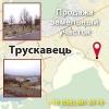 Земельна ділянка 2014-2015 у Трускавці Терміново Продаж