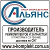New 2017 Ремкомплекты РТИ Альянс Опт розница
