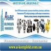 Альянс Ремкомплекты запчасти 2016 трактор техника