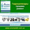 Гидроцилиндры 2014 Продажа и ремонт ТМ Альянс