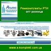 Ремкомплекты 2014 РТИ опт и розница ТМ Альянс