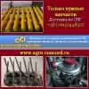 Ремкомплекты и Запчасти 2015 Трактора,  с/х техника
