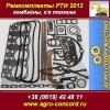 Ремкомплекты РТИ 2013 Комбайны с/х техника Украина