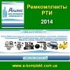 Ремкомплекты РТИ 2014 ТМ Альянс
