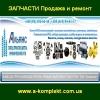С/Х запчасти 2014 Продажа ремонт ТМ Альянс Украина