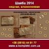 Шайба 2014 Медная,  алюминиевая.  Мелитополь
